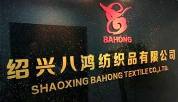 SHAOXING BAHONG TEXTILE PRESENTS FABRIC FOR PROTECTIVE SUITS